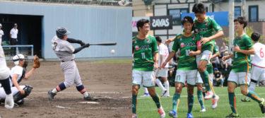 硬式野球部・サッカー部勝利!