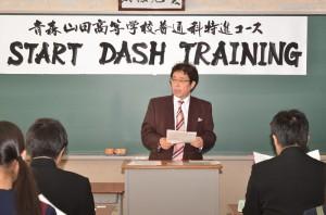 特進コース新1年生 スタートダッシュトレーニング