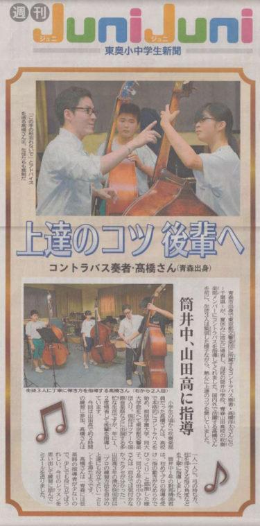 プロのコントラバス奏者(本校OB)が指導