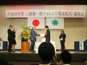 三浦雄一郎チャレンジ賞に表彰されました