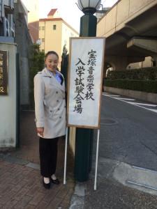 宝塚音楽学校 合格!