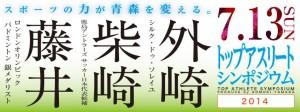 青森にトップアスリート現る!!
