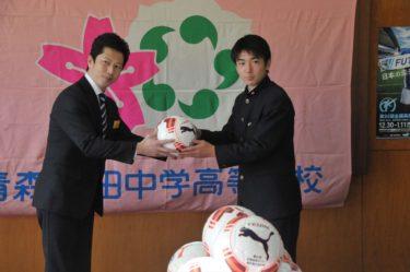 第94回全国高校サッカー選手権 ボール贈呈式