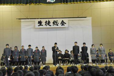 新生徒会役員紹介・生徒総会