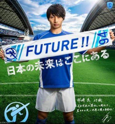全国高校サッカー選手権大会応援リーダーに柴崎選手決定!