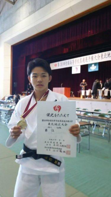 全国高等学校柔道選手権東北地区大会結果