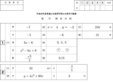 A日程学力検査 解答