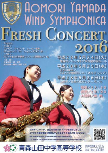 吹奏楽部 フレッシュコンサート2016