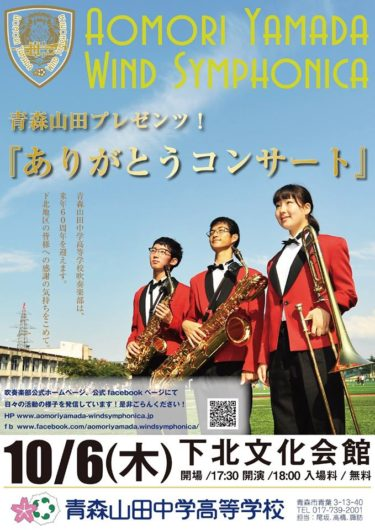 吹奏楽部 「ありがとうコンサート」 秋の自主公演を開催します
