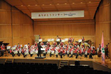 吹奏楽部 ありがとうコンサート 大盛況のうちに終了しました