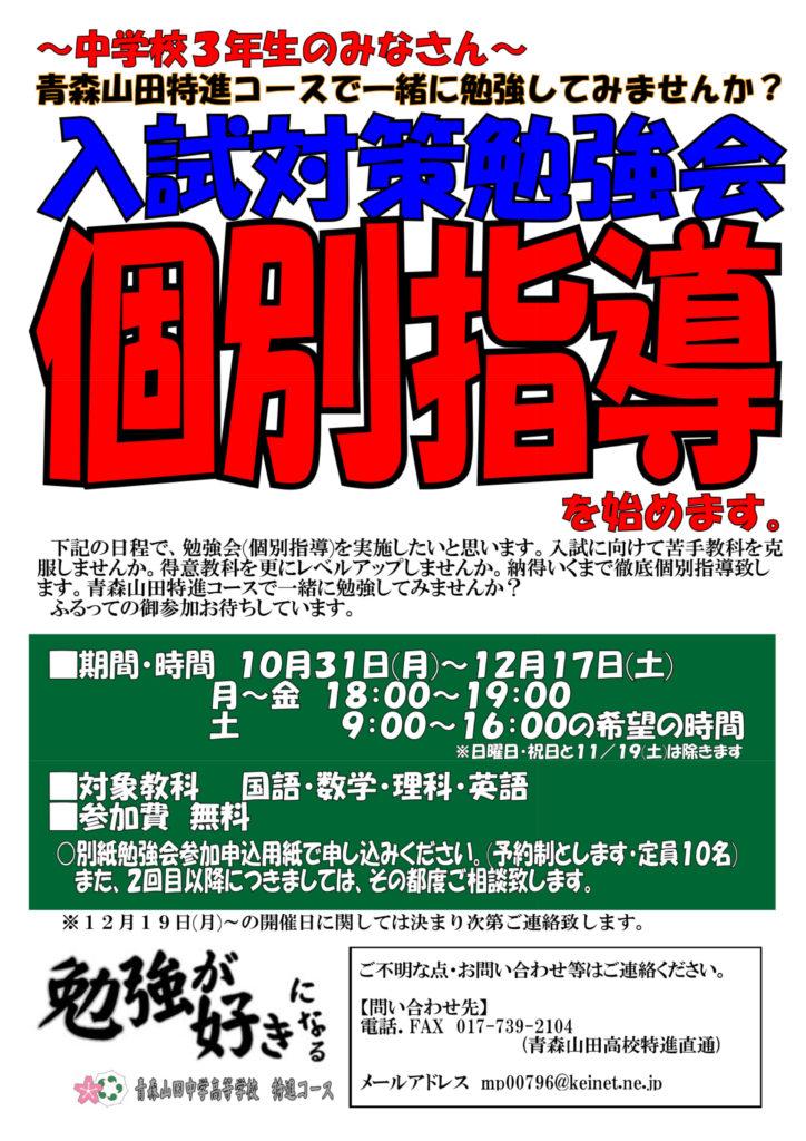 LMIGHTYEX-勉強会(中3~12/17)