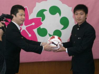 第95回全国高校サッカー選手権 ボール贈呈式