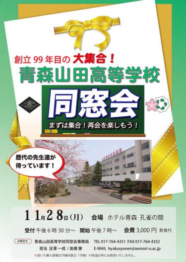 創立99年目の大集合!青森山田高校同窓会