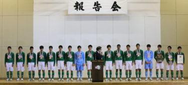 高円宮杯U-18サッカーリーグ2016 チャンピオンシップ優勝報告会