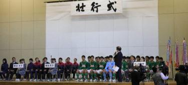 平成28年度 第95回全国高校サッカー選手権大会・全国高校駅伝競走大会壮行式