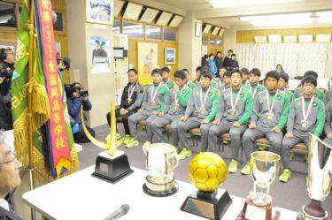 青森山田高校サッカー部が凱旋帰校しました