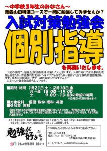 LMIGHTYEX-勉強会(中3~2/10)