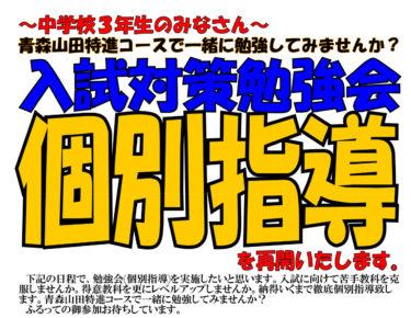 青森山田高校特進コース勉強会のご案内