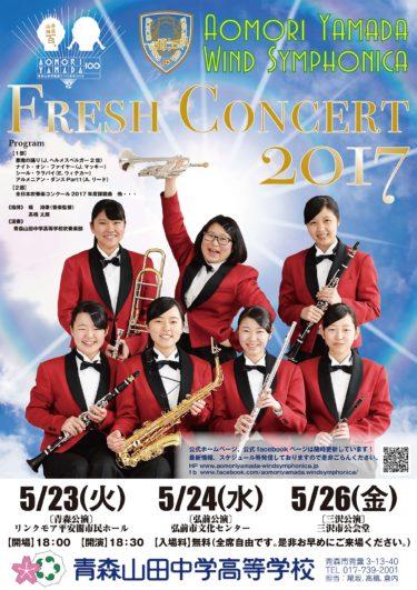 吹奏楽部 フレッシュコンサート2017