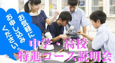 青森山田中学・高校 特進コース説明会について