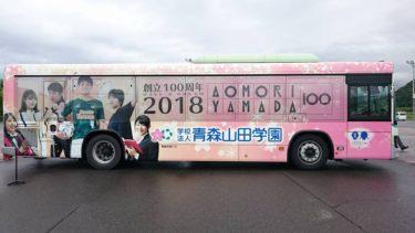 本学園100周年記念 フルラッピングの青森市営バス運行!