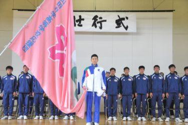 第72回 国民体育大会 出場監督・選手壮行式