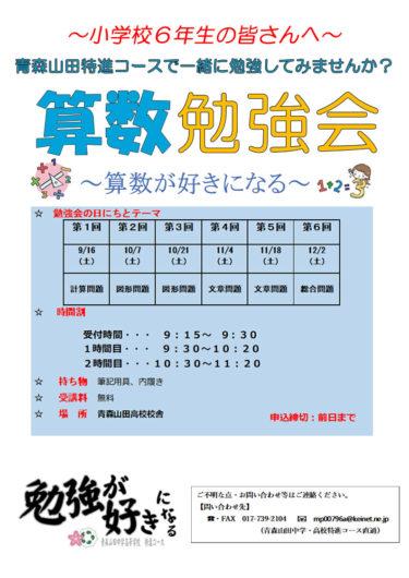 小学校6年生の皆さんへ 算数勉強会はじめます(^^)