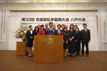 第33回青森県私学振興大会八戸大会