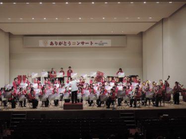 吹奏楽部 「ありがとうコンサート」