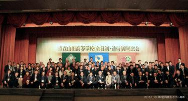 青森山田高等学校同窓会参加ありがとうございました