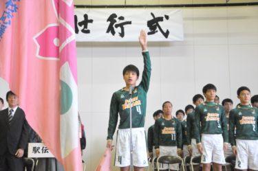 第96回全国高校サッカー選手権大会・全国高校駅伝競走大会壮行式