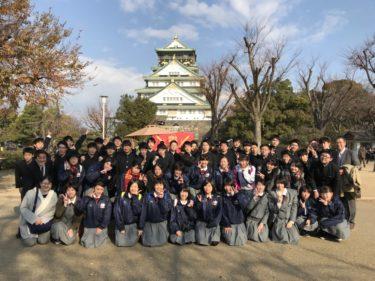 修学旅行 沖縄・関西コース 最終日