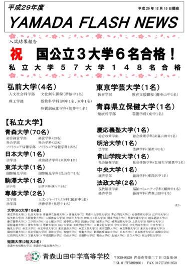 青森山田FLASH NEWS 祝 国公立3大学6名合格!