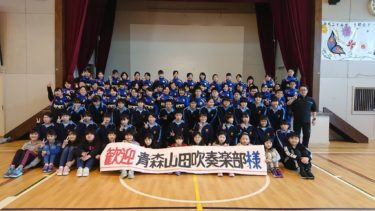 つがる市立森田中学校吹奏楽部・森田小学校吹奏楽部との合同練習会を実施しました