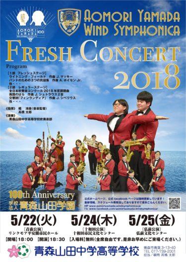 フレッシュコンサート2018