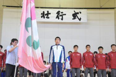 第73回 国民体育大会 出場監督・選手壮行式