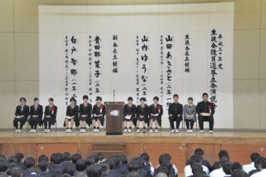 生徒会役員選挙 立会演説会を行いました