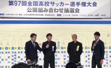 全国高校サッカー選手権大会組合わせ決定!
