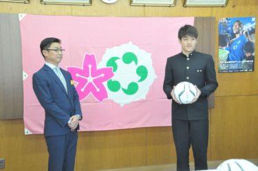 第97回全国高校サッカー選手権 ボール贈呈式