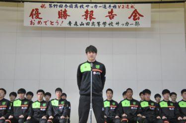 全国高校サッカー選手権大会 表彰式及び優勝報告会を実施しました