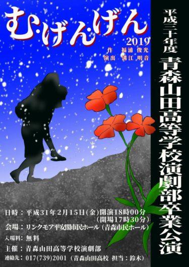 演劇部卒業公演のお知らせ
