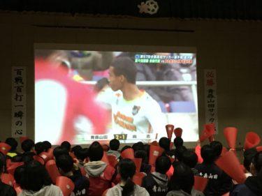 全国高校サッカー選手権大会 決勝を山高で応援しよう!パブリックビューイングのお知らせ