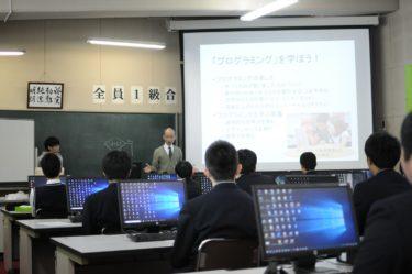 情報処理科 青森大学との高大連携特別授業4年目がスタートしました