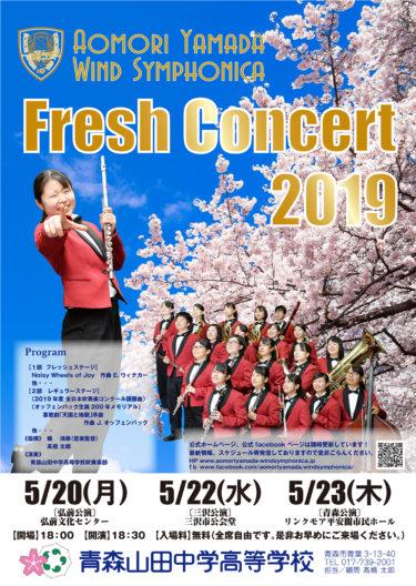 吹奏楽部 フレッシュコンサート2019