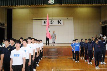 全国高校総合体育大会(インターハイ)壮行式