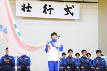 第74回 国民体育大会 出場監督・選手壮行式