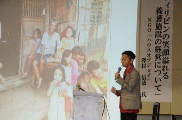 フィリピンの笑顔溢れる養護施設経営について講演を実施しました