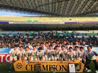 高円宮杯U-18プレミアリーグファイナル優勝!
