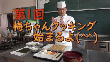 梅ちゃん先生のクッキング教室