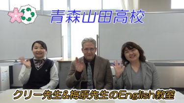 青森山田高校特進コースの梅原先生、クリー先生によるEnglish Lesson